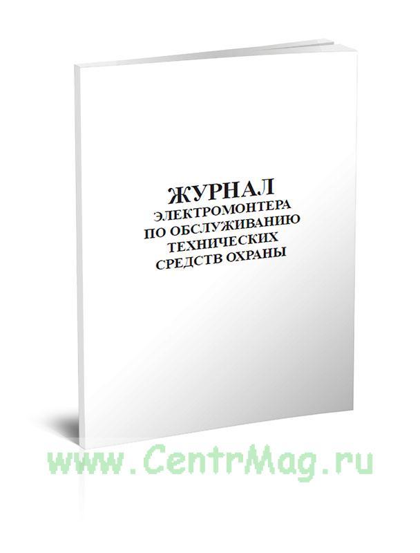 Журнал электромонтера по обслуживанию технических средств охраны