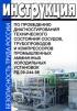РД 09-244-98. Инструкция по проведению диагностирования технического состояния сосудов, трубопроводов и компрессоров промышленных аммиачных холодильных установок 2020 год. Последняя редакция