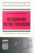 Исследование систем управления: учебное пособие (2-е издание)