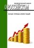 О Российском Фонде Прямых Инвестиций. Федеральный закон от 02.06.2016 N 154-ФЗ 2019 год. Последняя редакция
