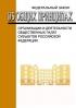 Об общих принципах организации и деятельности общественных палат субъектов Российской Федерации. Федеральный закон  от 23.06.2016 N 183-ФЗ 2019 год. Последняя редакция