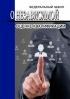 О независимой оценке квалификации. Федеральный закон от 03.07.2016 N 238-ФЗ 2019 год. Последняя редакция