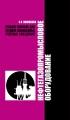 Нефтегазопромысловое оборудование: Учебное пособие