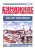 Старый замок Каменец-Подольского. Украина, XII-XVI вв. Бумажная модель (масштаб 1:150) (серия