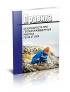 ПБ 08-37-2005. Правила безопасности при геологоразведочных работах 2020 год. Последняя редакция