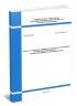 СП 245.1325800.2015 Защита от коррозии линейных объектов и сооружений в нефтегазовом комплексе. Правила производства и приемки работ