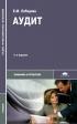 Аудит: учебник (2-е издание, стереотипное)