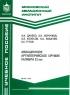 Авиационное артиллерийское оружие калибра 23 мм: учебное пособие