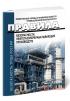 Правила безопасности нефтегазоперерабатывающих производств 2020 год. Последняя редакция