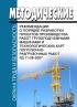 РД 11-06-2007 Методические рекомендации о порядке разработки проектов производства работ грузоподъемными машинами и технологических карт погрузочно-разгрузочных работ 2020 год. Последняя редакция