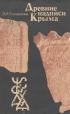 Древние надписи Крыма