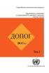 ДОПОГ. Европейское соглашение о международной дорожной перевозке опасных грузов. В 2-х томах. Действует с января 2013 года
