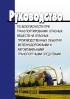 Руководство по безопасности при транспортировании опасных веществ на опасных производственных объектах железнодорожными и автомобильными транспортными средствами. Приказ от 20 января 2017 года N 20 2020 год. Последняя редакция