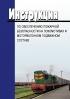 Инструкция по обеспечению пожарной безопасности на локомотивах и моторвагонном подвижном составе. ЦТ-ЦУО-175 2019 год. Последняя редакция