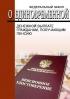 О единовременной денежной выплате гражданам, получающим пенсию Федеральный закон  от 22.11.2016 N 385-ФЗ 2019 год. Последняя редакция
