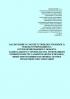 Заключение о соответствии построенного, реконструированного объекта капитального строительства требованиям технических регламентов, иных нормативных правовых актов и проектной документации, в том числе требованиям энергетической эффективности и требованиям оснащенности объекта капитального строительства приборами учета используемых энергетических ресурсов