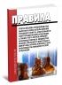 Правила учета объема производства, оборота и (или) использования этилового спирта, алкогольной и спиртосодержащей продукции, а также учета использования производственных мощностей, объема собранного винограда и винограда, использованного для производства винодельческой продукции. Постановление от 19 июня 2006 г. N 380 2020 год. Последняя редакция