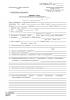Протокол (карта) патолого-анатомического исследования (Форма 013/у)