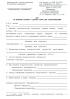 Акт об изъятии органов у донора-трупа для трансплантации (Форма 033/у-93)