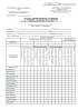 Результат микробиологического исследования и определение чувствительности выделенных культур к химиотерапевтическим препаратам (Форма 240/у)