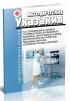 Методические указания по стерилизации в паровых стерилизаторах перевязочного материала, хирургического белья, хирургических инструментов, резиновых перчаток, стеклянной посуды и шприцев 2020 год. Последняя редакция