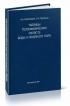 Таблицы теплофизических свойств воды и водяного пара: Справочник. (2-е издание, стереотипное)