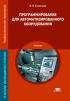 Программирование для автоматизированного оборудования: учебник