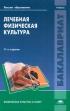 Лечебная физическая культура 11-е изд.
