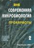 Современная микробиология. Прокариоты. В-2-х томах
