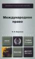 Международное право (7-е издание, переаботанное и дополненное)