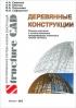 Деревянные конструкции. Основы расчета с использованием Д 36 ПК SCAD Office