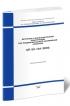 СП 52-101-2003 Бетонные и железобетонные конструкции без предварительного напряжения арматуры