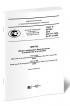 ГОСТ 33984.1 —2016 (EN 81-20:2014) Лифты. Общие требования безопасности к устройству и установке. Лифты для транспортирования людей или людей и грузов 2019 год. Последняя редакция