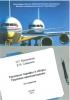 Грузовые тарифы и сборы. Грузовая авианакладная.2-е издание