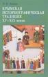 Крымская историографичесая традиция XV-XIX вв. : пути развития :рукописи, тексты и источники