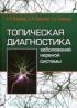Топическая диагностика заболеваний нервной системы: Руководство для врачей. - 9-ое изд., перераб. и доп.