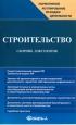 Строительство: сборник документов (3-е изд.)
