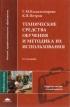 Технические средства обучения и методика их использования (4-е изд.)