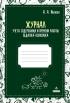Журнал учета содержания и времени работы педагога - психолога А.А. Иванова