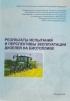 Результаты испытаний и перспективы эксплуатации дизелей на биотопливе