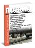 Правила технического обслуживания тормозного оборудования и управления тормозами железнодорожного подвижного состава 2020 год. Последняя редакция