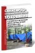 СанПиН 2.4.4.3048-13 Санитарно-эпидемиологические требования к устройству и организации работы детских лагерей палаточного типа 2020 год. Последняя редакция