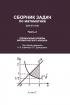 Сборник задач по математике для втузов. В 4-х частях. Часть 2. Специальные разделы математического анализа: учебное пособие (3-е издание, исправленное)