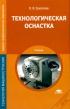 Технологическая оснастка: учебник (2-е издание, стереотипное)