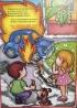Детям о правилах пожарной безопасности. Альбом из 10 плакатов