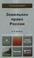 Земельное право России: учебник (13-е издание, переработанное и дополненное)