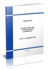 Положение. Охрана труда при складировании материалов. ПОТ Р 0-14000-007-98 2019 год. Последняя редакция
