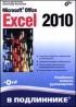 Microsoft Office Excel 2010 (В подлиннике) + CD