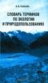 Словарь терминов по экологии и природопользованию