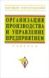 Организация производства и управление предприятием: учебник (3-е издание)